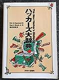 ハッカーズ大辞典 (Ascii books)
