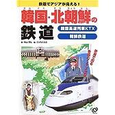 韓国・北朝鮮の鉄道―鉄道でアジアが見える!