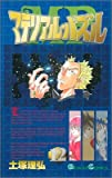 マテリアル・パズル(12) (ガンガンコミックス)