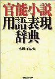 官能小説用語表現辞典