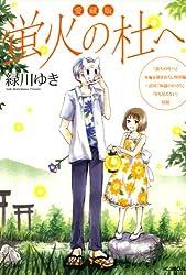 愛蔵版 蛍火の杜へ (花とゆめコミックス)