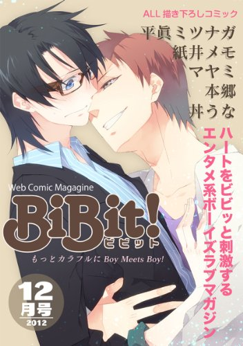 Web Comic Magazine BiBit!2012年12月号