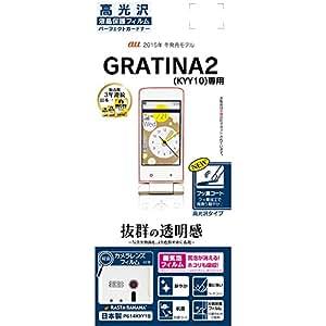 ラスタバナナ 高光沢フィルム GRATINA2 KYY10 P614KYY10
