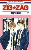 ZIG☆ZAG 7 (花とゆめコミックス)