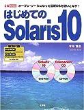 はじめてのSolaris 10―オープン・ソースになった最新OSを使いこなす! (I・O BOOKS)