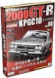 週刊NISSANスカイライン2000GT-R KPGC10(68) 2016年 9/21 号 [雑誌]