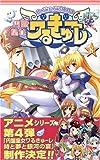 円盤皇女ワるきゅーレ 8 (ガンガン コミックス)