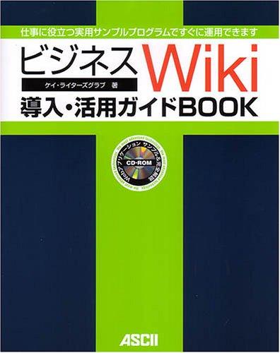 ビジネスWiki導入・活用ガイドBOOK