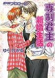 専制君主の新婚生活―ぼくのプロローグ10 (角川ルビー文庫)