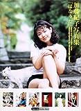 はなうた―加藤紀子写真集