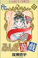 ふしぎ遊戯 (6) (少コミフラワーコミックス)
