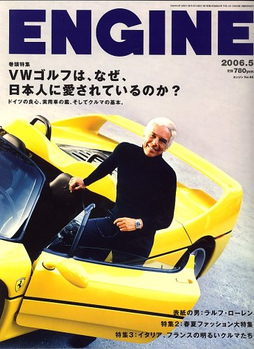 ENGINE (エンジン) 2006年 05月号 [雑誌]