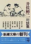 井伏鱒二対談集 (新潮文庫)