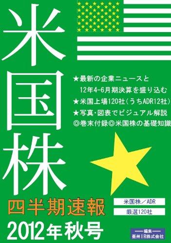 米国株四半期速報 2012年秋号