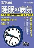 睡眠の病気 不眠症・睡眠時無呼吸・むずむず脚 (別冊NHKきょうの健康)