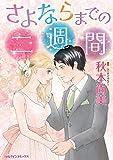 さよならまでの二週間:ボスと秘書、かりそめの恋芝居 (ハーレクインコミックス)