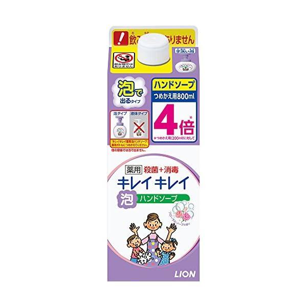 (医薬部外品)【大容量】キレイキレイ 薬用 泡ハ...の商品画像
