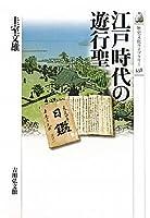 江戸時代の遊行聖 (歴史文化ライブラリー)