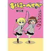 キルミーベイベー (7) (まんがタイムKRコミックス)