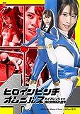 ヒロインピンチオムニバス ガイアレンジャー強化戦闘員の復讐 [DVD]
