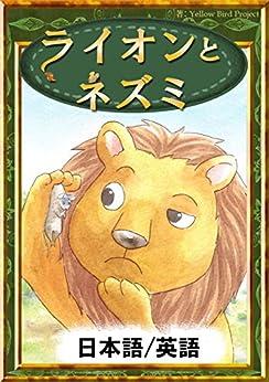 [イソップ寓話]のライオンとネズミ 【日本語/英語版】 きいろいとり文庫