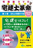 2019年版 宅建士革命 第3巻 法令上の制限その他 (らくらく宅建塾DVDシリーズ)