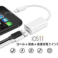 iphone イヤホン 変換 iPhone X/8/8plus/7/7plus(IOS11対応) 2in1ライトニングケーブル 充電 通話 音楽再生機能 イヤホン変換ケーブル アイフォン イヤホン 変換 Lightningコネクタ (A)