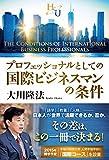 プロフェッショナルとしての国際ビジネスマンの条件