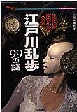 江戸川乱歩99の謎―生誕百年・探偵小説の大御所 (二見WAi WAi文庫)