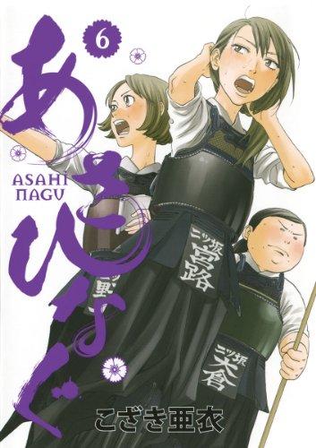 あさひなぐ(6) (ビッグコミックス)の詳細を見る
