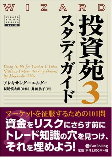 投資苑3 スタディガイド (ウィザードブックシリーズ)の詳細を見る