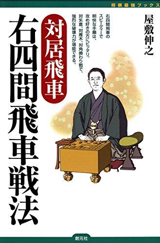 対居飛車 右四間飛車戦法 将棋最強ブックス -