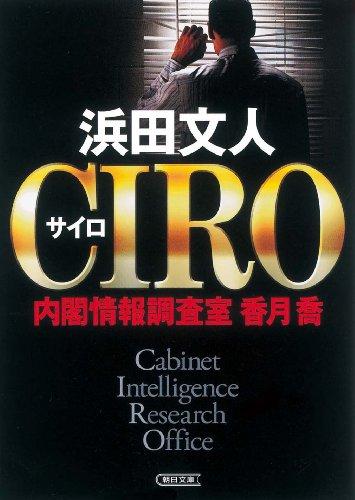 CIRO 内閣情報調査室 香月喬 (朝日文庫)の詳細を見る