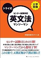 大学受験トライ式 センター試験対応 英文法マンツーマン