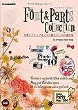 可愛いフリーフォントと飾りパーツの素材集 -Font & Parts Collection- (ijデジタルBOOK)