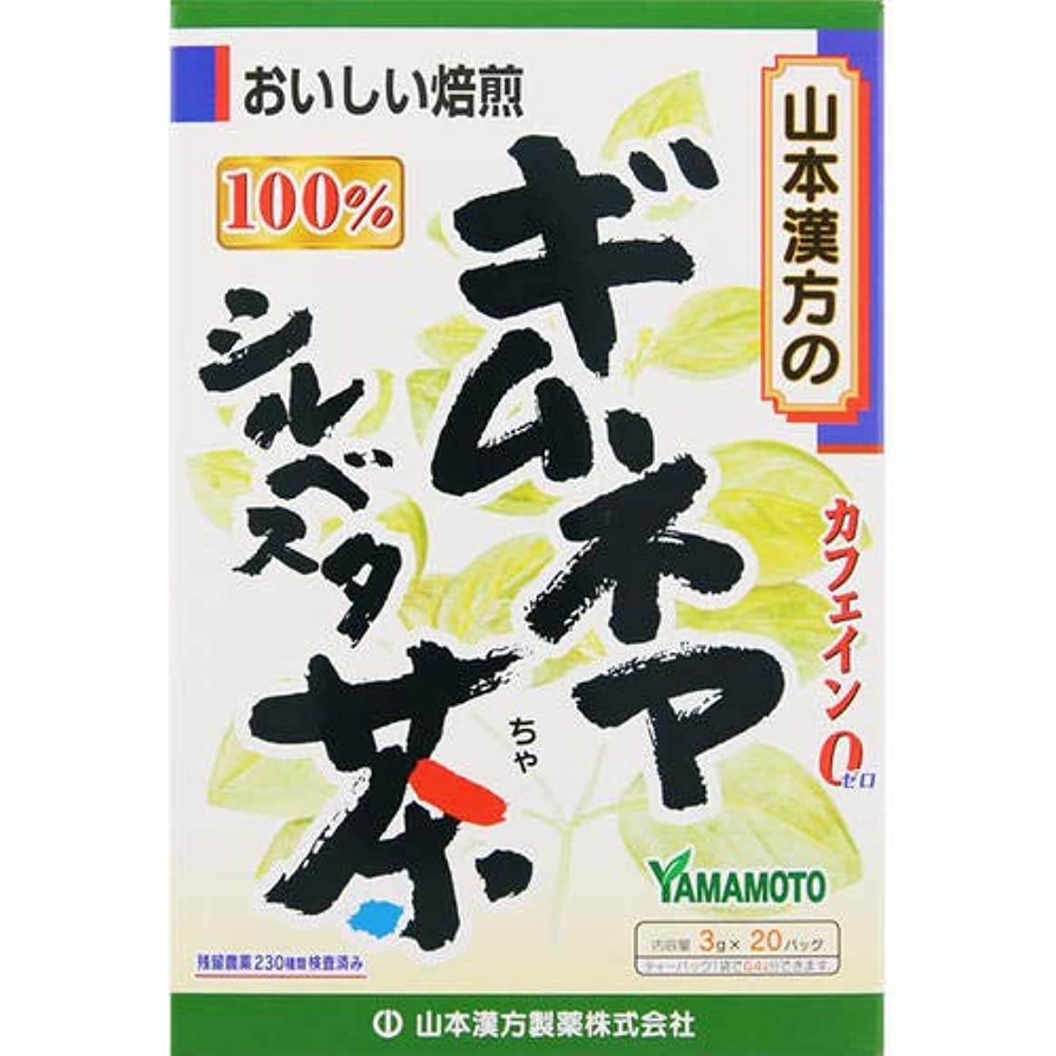 トレードデュアル慰めギムネマシルベスタ茶100%