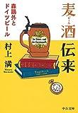 麦酒伝来 - 森鴎外とドイツビール (中公文庫)