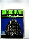 アンコール・ワットへの道―いまカンボジアは- (1980年)