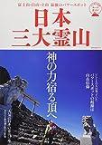 富士山・白山・立山 最強のパワースポット 日本三大霊山 (NEKO MOOK)
