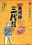 築地魚河岸三代目(29) (ビッグコミックス)
