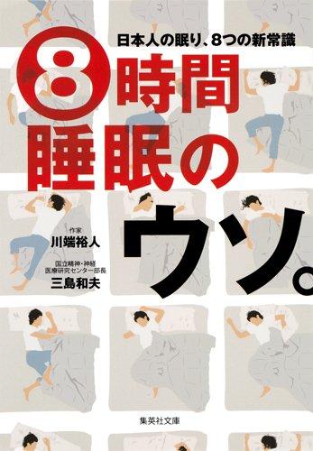 8時間睡眠のウソ。 日本人の眠り、8つの新常識 (集英社文庫 か 49-5)