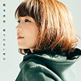 飾りのない明日(TYPE-B)(ALBUM+DVD) 画像