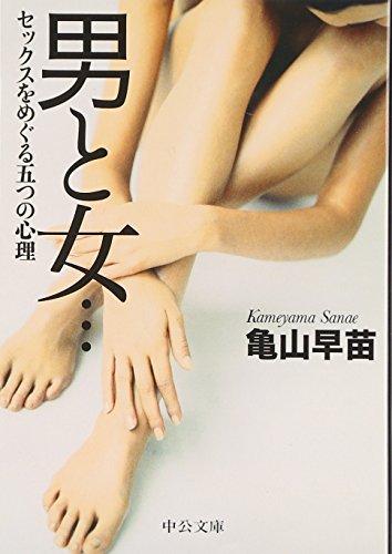 男と女 - セックスをめぐる五つの心理 (中公文庫)の詳細を見る