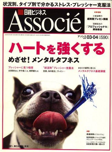 日経ビジネス Associe (アソシエ) 2008年 3/4号 [雑誌]の詳細を見る