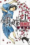 黒猫DANCE / 安田 剛士 のシリーズ情報を見る