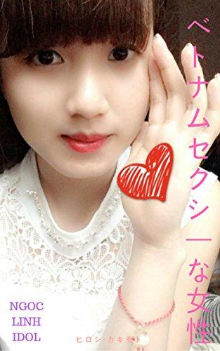 ベトナムセクシーな女性(NGOC LINH アイドル)