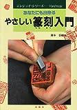 やさしい 篆刻(てんこく)入門 (エンジョイ・シリーズ)