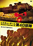 レスキューチーム第40部隊[DVD]