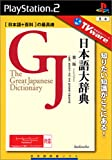 「日本語大辞典」の画像