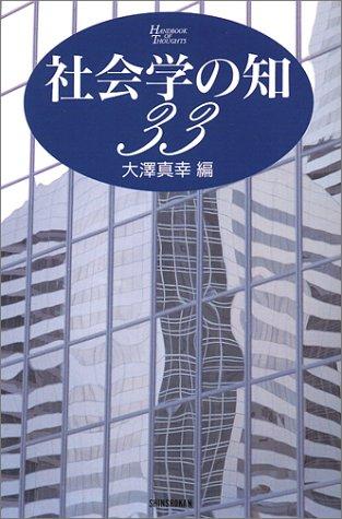 社会学の知33 (ハンドブック・シリーズ)の詳細を見る